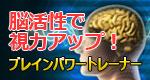 脳活性・脳波誘導装置