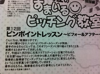 ソフマガ記事1.JPG