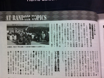ソフマガ記事2.JPG